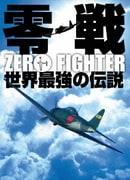 零戦 世界最強の伝説 DVD-BOX [DVD]