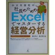 小さな会社の社長のためのExcelでマスターする経営分析―Excel2000/2002/2003対応 [単行本]