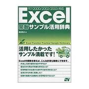 Excel関数サンプル活用辞典―97/2000/2002/2003対応 [単行本]