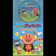 それいけ!アンパンマン ベストソングス (CDパックシリーズ)