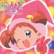 おじゃ魔女どれみ おジャ魔女BGMコレクション!! おジャ魔女CDくらぶ その2 (ANIMEX 1200 Special 20)