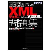 ITプロ/ITエンジニアのための徹底攻略XMLマスターベーシック問題集―V2試験対応 [単行本]