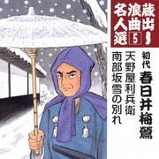 天野屋利兵衛/南部坂雪の別れ (蔵出し浪曲名人選5)