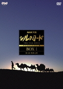 NHK特集 シルクロード デジタルリマスター版 DVD-BOXⅠ 第1部 絲綢之路
