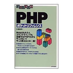 PHPポケットリファレンス 改訂版 [単行本]