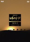 NHK特集 シルクロード デジタルリマスター版 DVD BOX Ⅱ 第2部 ローマへの道