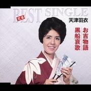 お吉物語/黒船哀歌 (定番ベスト シングル)