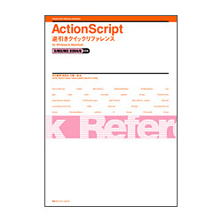 ActionScript逆引きクイックリファレンス―5&MX&MX2004&8対応 for Windows & Macintosh [単行本]