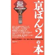 京ぽん2の本―WILLCOMケータイ 京セラWX310K活用術 [単行本]
