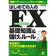 はじめての人のFX(外国為替証拠金取引)基礎知識&儲けのルール―『通貨ペア』の選び方から『チャート分析』まで [単行本]