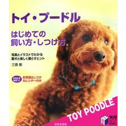 トイ・プードル はじめての飼い方・しつけ方―写真とイラストでわかる愛犬と楽しく暮らすヒント(実用BEST BOOKS) [単行本]