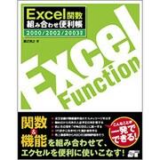 Excel関数 組み合わせ便利帳―2000/2002/2003対応 [単行本]