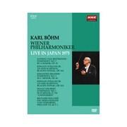 カール・ベーム/ウィーン・フィルハーモニー管弦楽団 1975年日本公演 (NHKクラシカル)