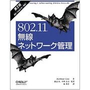 802.11無線ネットワーク管理 第2版 [単行本]