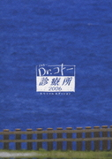 Dr.コトー診療所 2006 スペシャルエディション DVD BOX [DVD]