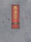 西遊記Ⅱ DVD-BOX Ⅱ