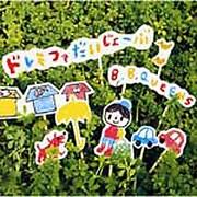 ドレミファだいじょーぶ (日本テレビ系「はじめてのおつかい」オリジナル・サウンドトラック)