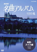 NHK 名曲アルバム 100選 東欧・スイス編 モルダウ (全8曲)