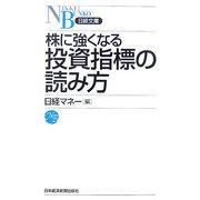 株に強くなる投資指標の読み方(日経文庫) [新書]