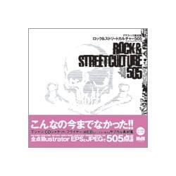 ロック&ストリートカルチャー505―グラフィック素材集 [単行本]
