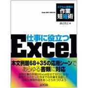 仕事に役立つExcel―エクセル書類の作業短縮術 [単行本]