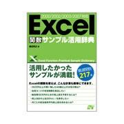 Excel関数サンプル活用辞典―2000/2002/2003/2007対応 [単行本]