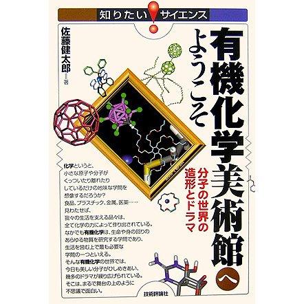 有機化学美術館へようこそ―分子の世界の造形とドラマ(知りたい!サイエンス) [単行本]