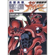 強殖装甲ガイバー 25(角川コミックス・エース 37-25) [コミック]