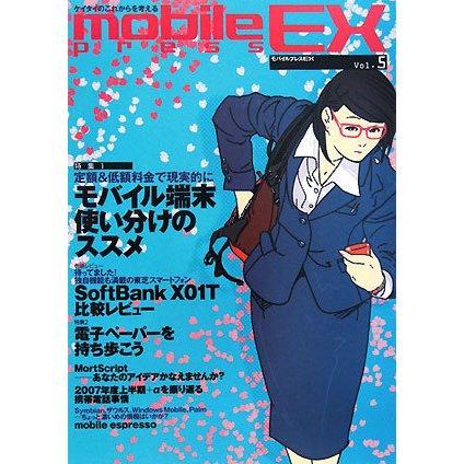 mobilepress EX〈Vol.5〉特集 定額&低額料金で現実的に モバイル端末使い分けのススメ [単行本]