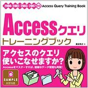 Accessクエリトレーニングブック―2000/2002/2003/2007対応 [単行本]