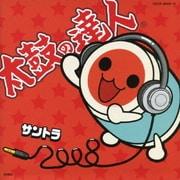 太鼓の達人 オリジナルサウンドトラック「サントラ2008」