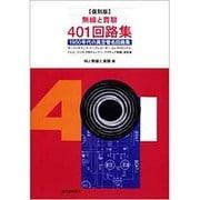 無線と實驗 401回路集―1950年代の真空管名回路集 復刻版 [単行本]