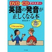 DVD&CDでマスター 英語の発音が正しくなる本 [単行本]