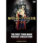 初代タイガーマスク大全集~奇跡の四次元プロレス1981-1983~完全保存盤 DVD BOX [DVD]