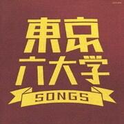 東京六大学 SONGS
