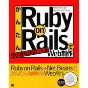 かんたんRuby on RailsでWeb制作―すぐに使える実践レシピ集 [単行本]