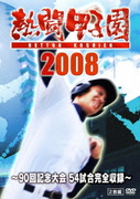熱闘甲子園2008 ~90回記念大会 54試合完全収録~ [DVD]