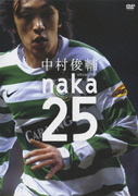 中村俊輔 official DVD naka25 [DVD]
