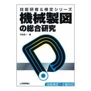 機械製図の総合研究(技能研修&検定シリーズ) [単行本]
