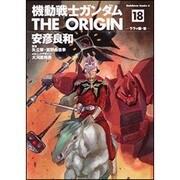 機動戦士ガンダムTHE ORIGIN 18 ラファ編・後(角川コミックス・エース 80-21) [コミック]