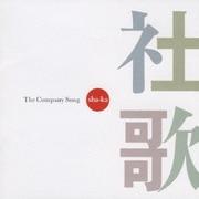 社歌 The Company Song