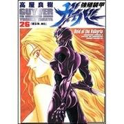 強殖装甲ガイバー 26(角川コミックス・エース 37-26) [コミック]