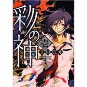 彩の神 1(IDコミックス ZERO-SUMコミックス) [コミック]