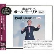 恋はみずいろ~ポール・モーリア Vol.2 (定番ベストセレクション)