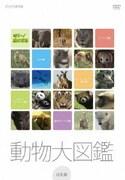 はろ~あにまる!動物大図鑑 DVD-BOX