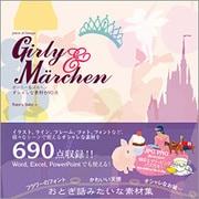 Girly & M¨archenオシャレな素材690点―piece of Design [単行本]