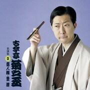 素人鰻/景清 (古今亭菊之丞 3)