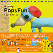 Piece of Design Pop&Funたのしい素材806点 [単行本]