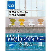 スタイルシート・デザイン辞典―XHTML/HTML&CSS [単行本]