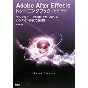 Adobe After Effectsトレーニングブック [単行本]